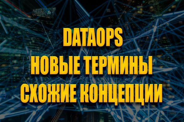 dataops.jpg