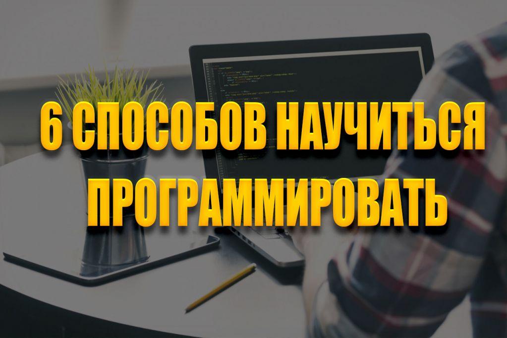 -программировать.jpg