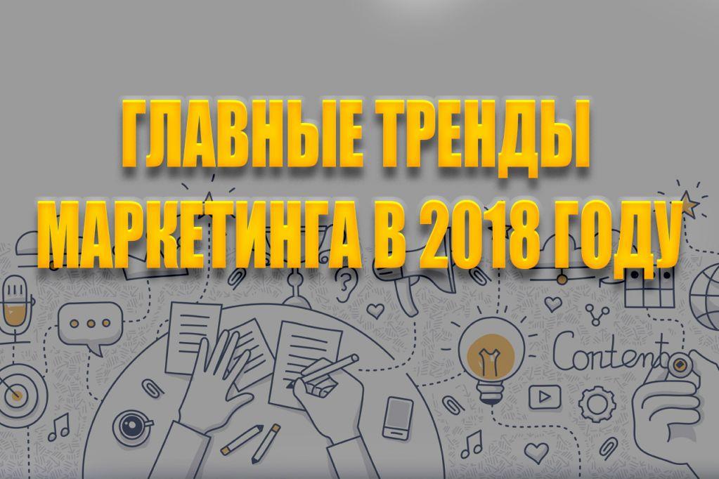 тренды маркетинга 2018
