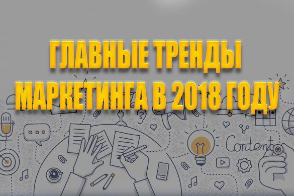 -маркетинга-2018.jpg