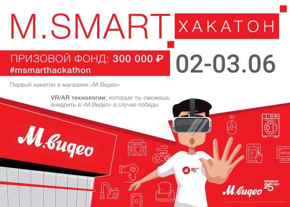 -Smart-ХАКАТОН-poster333.jpg