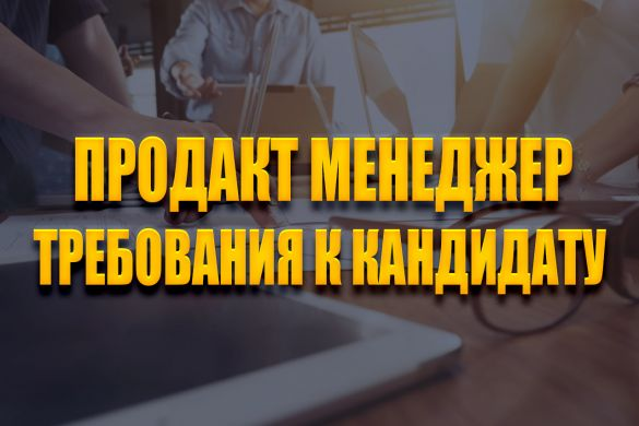 -менеджер.jpg
