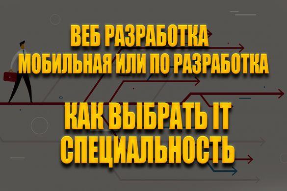 it-специальность.jpg