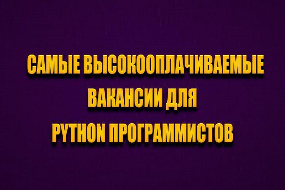 python-105.jpg