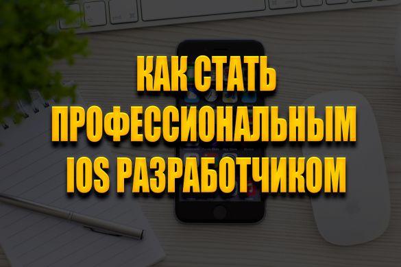 -иос.jpg