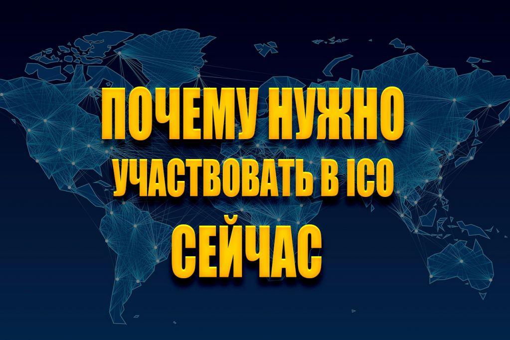 участвовать в ICO