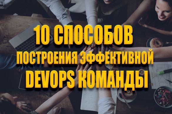 10-devops-.jpg