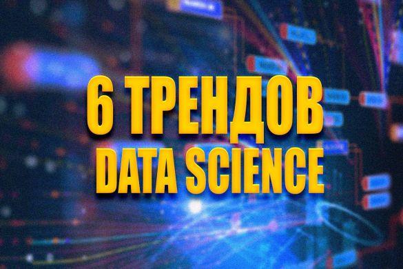 6_trends_data_science.jpg