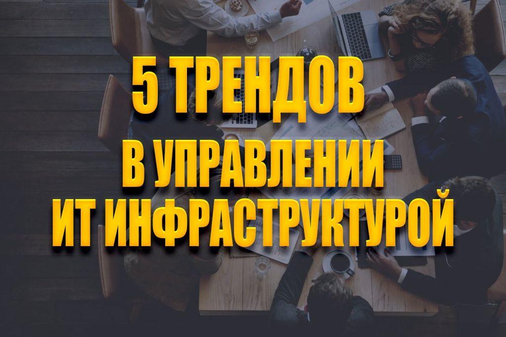 5 трендов в управлении ИТ-инфраструктурой