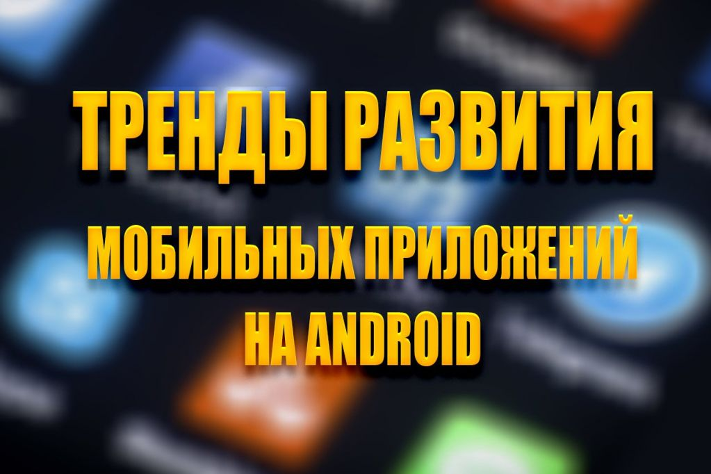 android_apps_rdy.jpg