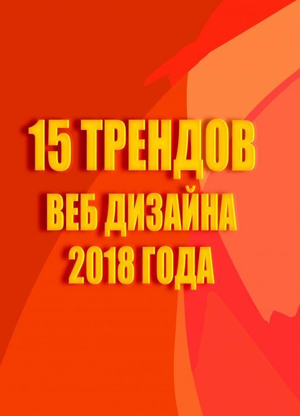 15_top_trends_vertical.jpg