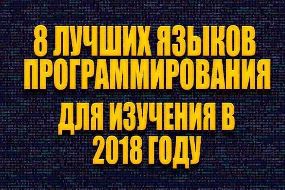 top_8_languages.jpg