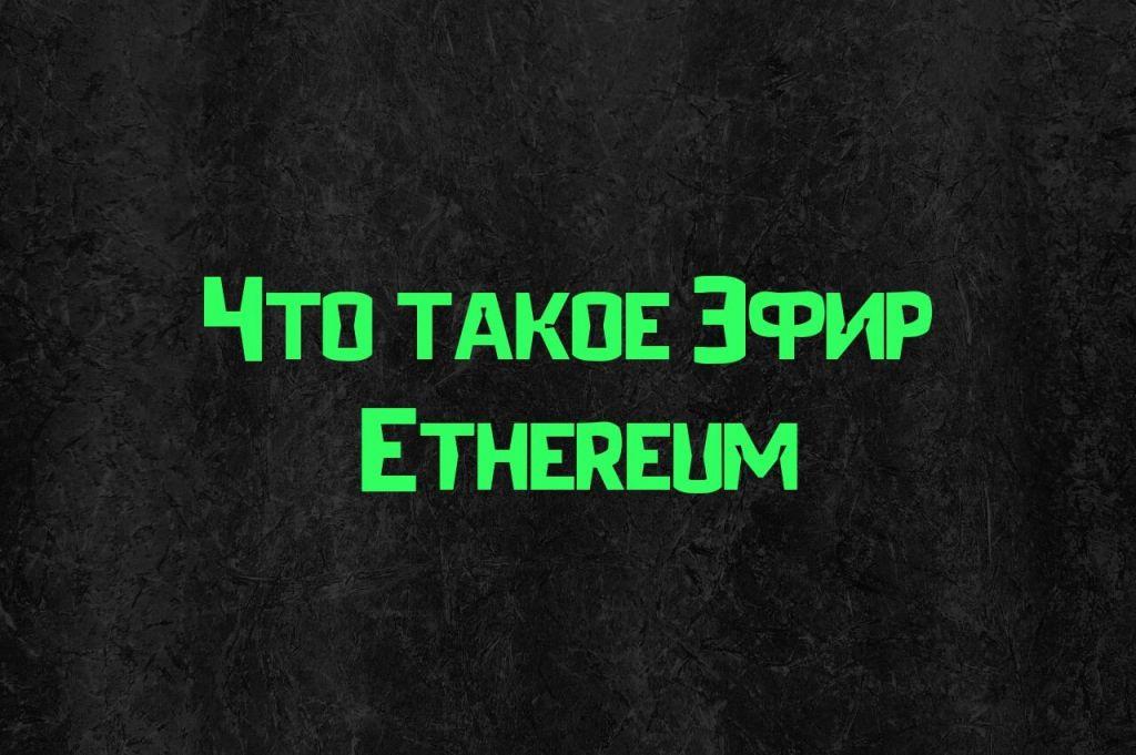 что такое эфириум