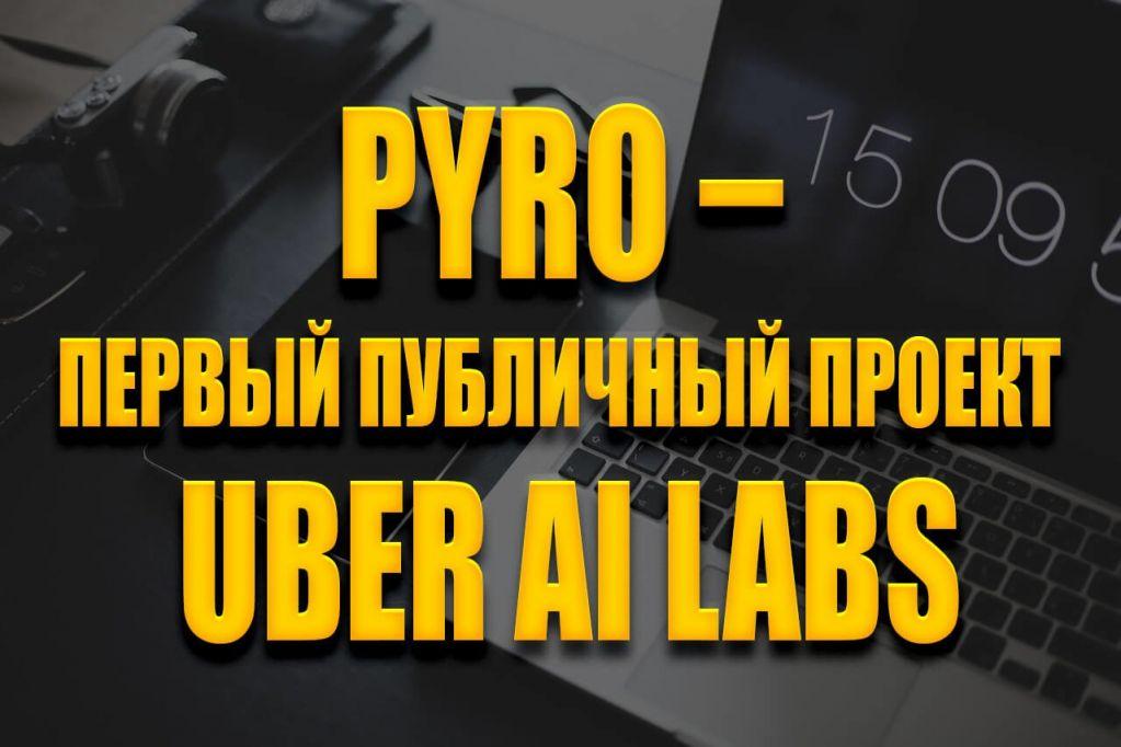 pyr-1.jpg