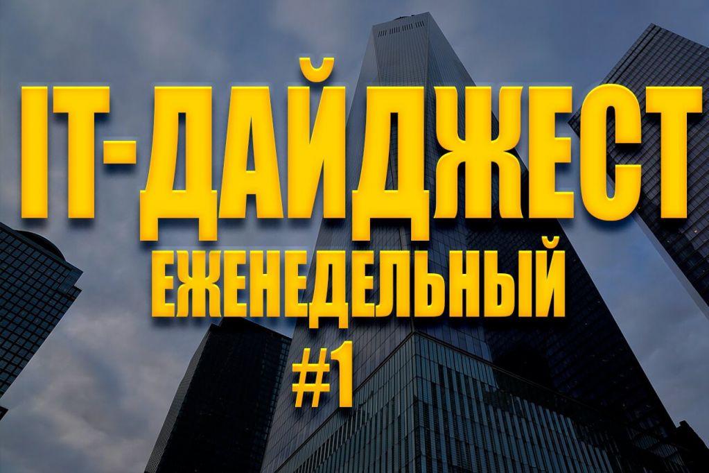 Еженедельный IT-дайджест #1