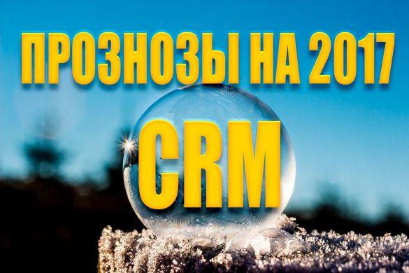 crm-2017.jpg