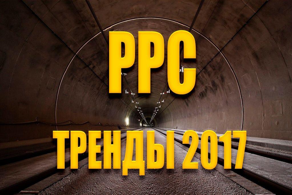 Тренды PPC 2017