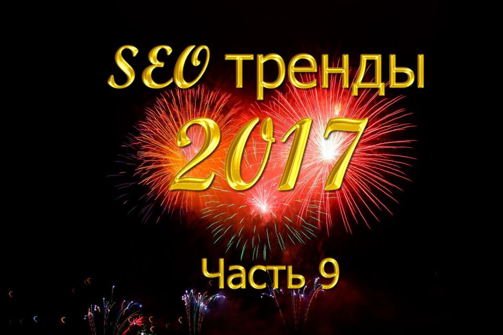seo-trends-2017-09.jpg
