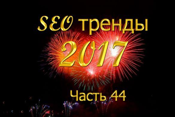 seo-trends-2017-44.jpg