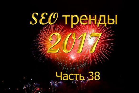 seo-trends-2017-38.jpg