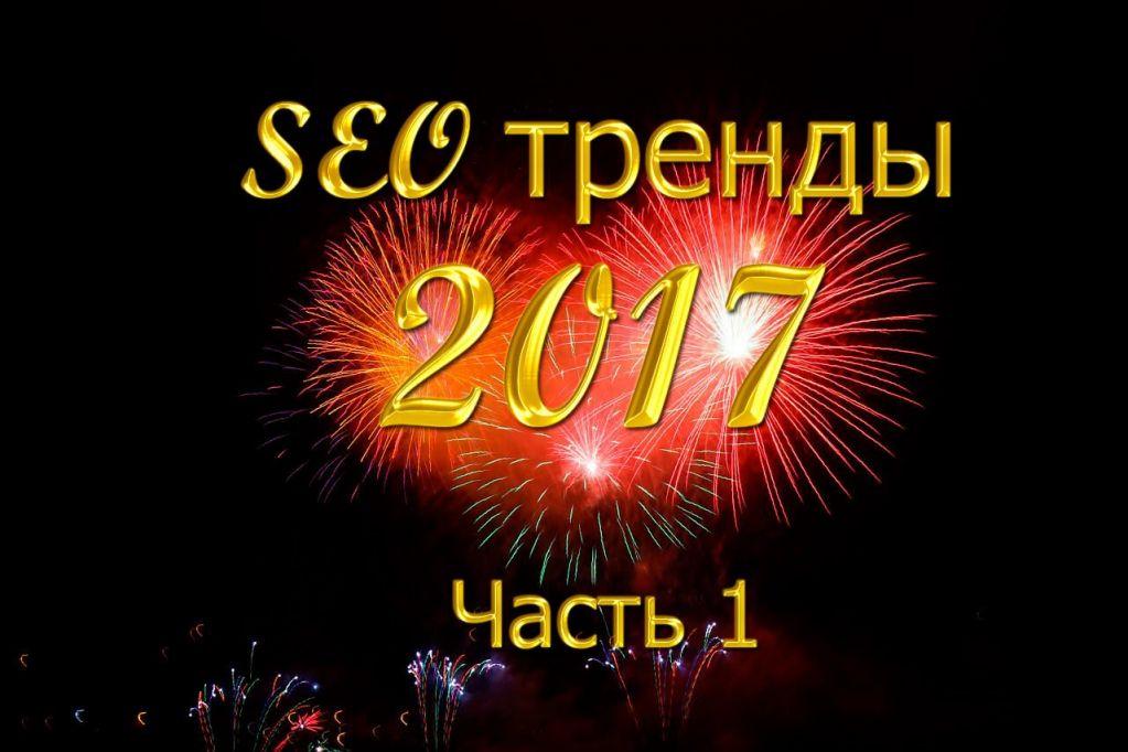 SEO тренды 2017