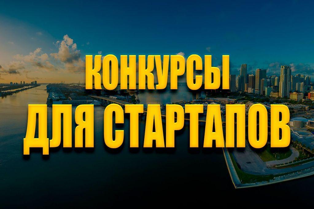 konkursy-dlya-startapov.jpg